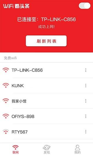 WiFi看头条