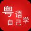 粤语自己学app