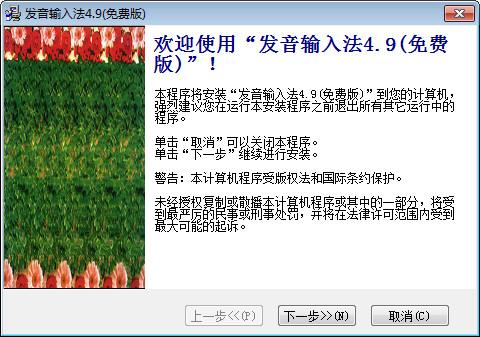 发音输入法 4.9 免费版