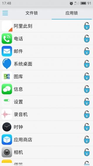 个人隐私安全app预览图