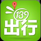 139出行app 4.2.1 安卓版
