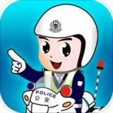 广州公安app