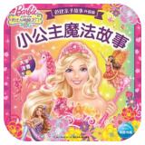 小公主魔法故事 2.2 安卓版