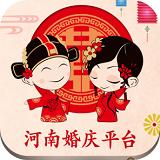 河南婚庆平台app