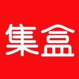 集盒app