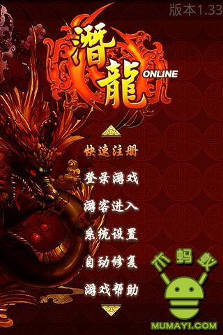 潜龙Online手游预览图