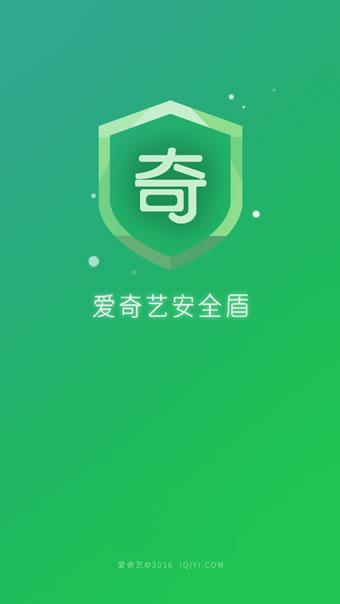 爱奇艺安全盾app预览图