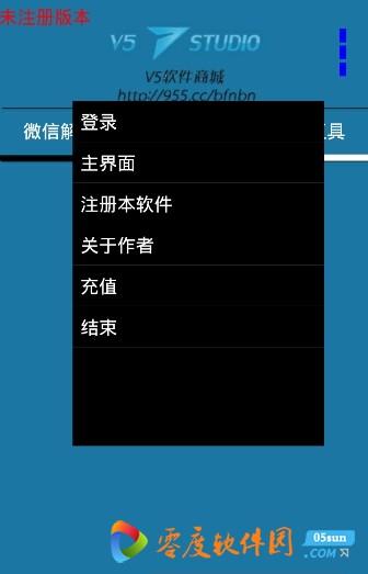 微信解封器 1.0 安卓版