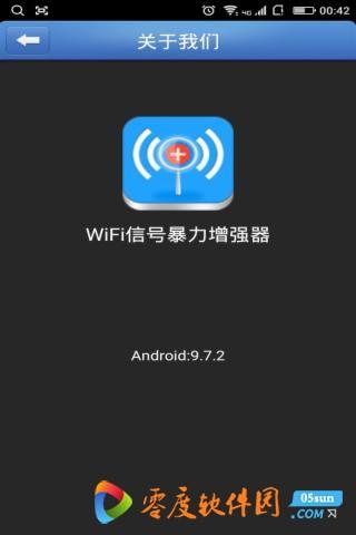 WiFi信号暴力增强器