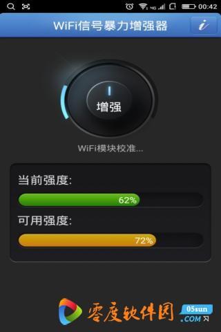 WiFi信号暴力增强器 9.7.2 安卓版