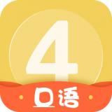 英语四级君 4.3.9 安卓版