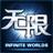 無限世界 1.0.0.7 免費版