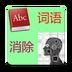 英语单词消消乐app