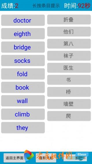 英语单词消消乐 1.2 安卓版