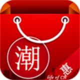 潮惠生活app
