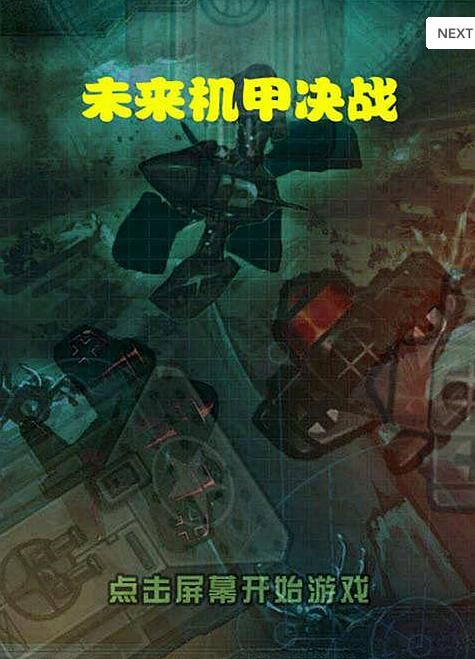 未来机甲决战手游第1张预览图