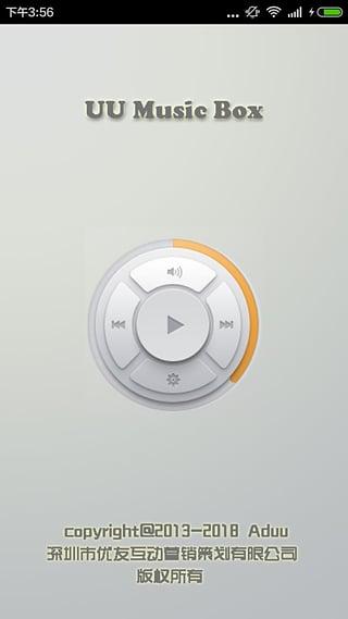 UU音乐盒app预览图
