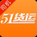 51货运司机端 1.6.5 安卓版