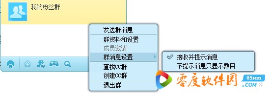 网易CC语音 3.20.90 官方版