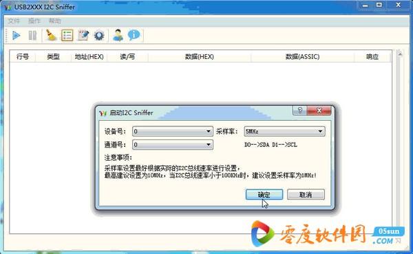 I2C Sniffer(I2C/IIC总线监控器) 1.1.6 免费版