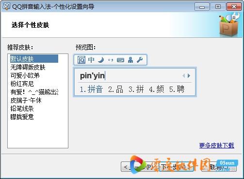 QQ拼音输入法 6.2.5507.400 官方版
