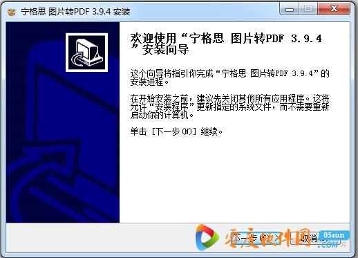 宁格思图片转PDF 4.17.0.1 官方版