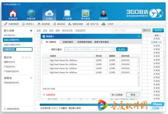360旺店 1.2.6.1 国际版