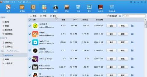楼月免费iTunes备份管理器 2.7 免费版