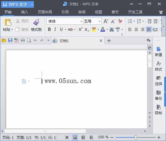 WPS Office 11.1.0.7693 免費完整版