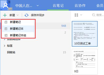有道云笔记 6.9.2.0 官方版