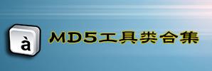 MD5工具类合集_md5校验工具