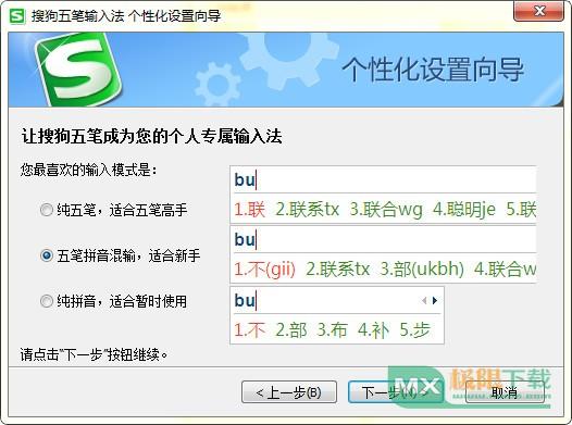 搜狗五笔输入法 9.3 官方版