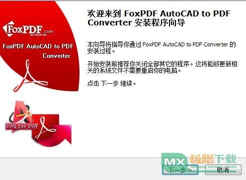 AutoCAD转换到PDF转换器 3.0 官方版