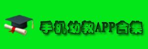 手机幼教APP合集_幼教工具合集