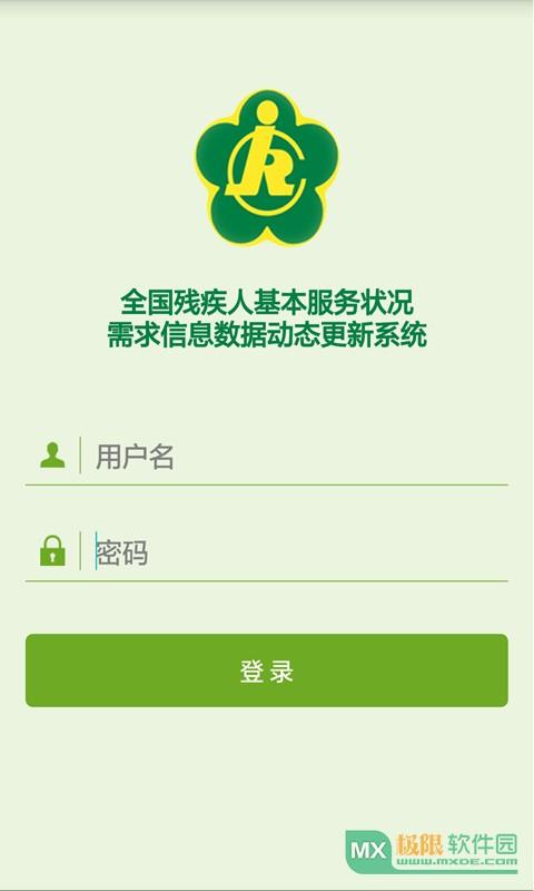 全国残疾人基本服务app