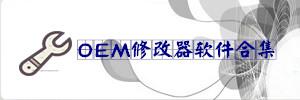 OEM修改器软件合集_OEM修改器