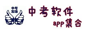 中考软件app集合_中考app