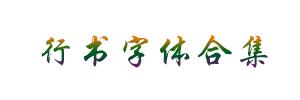 行书字体合集_行书字体下载