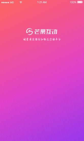 芒果粉丝会安卓版预览图