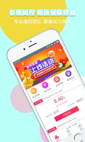 萌芽金服app预览图