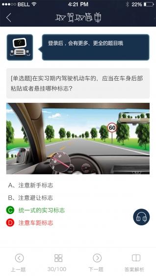 考拉考拉手机下载预览图