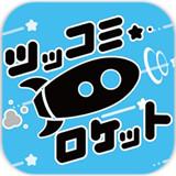 火箭圖譜 1.0.0 安卓版