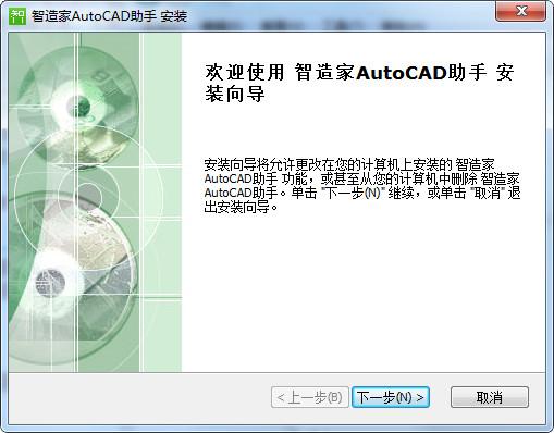 智造家AutoCAD助手