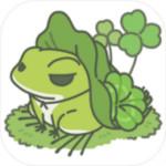 旅行蛙游戏 1.0.0 安卓版