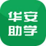 华安助学贷款app