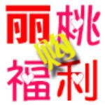 丽桃福利购下载 v1.3 安卓版