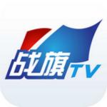 战旗TV 3.9.5 iPhone版