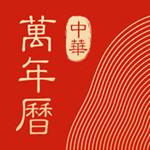中华万年历 7.6.0 iPhone版