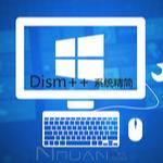 系统精简工具_Dism++ 10.1.1000.100 绿色版