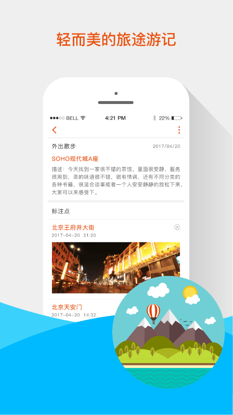V旅行手机版预览图
